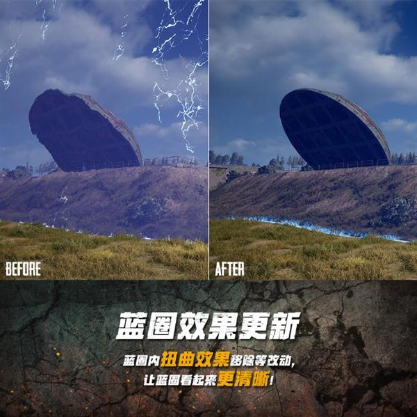 《绝地求生》蓝圈效果大调整:圈边打架更清晰