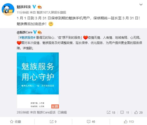 魅族官宣:保修服务延长政策 新上线特殊时期售后服务