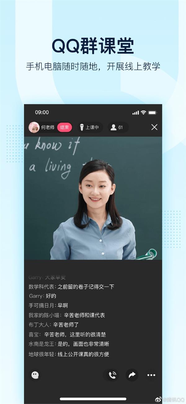 """腾讯QQ升级更新:推出""""群课堂""""直播间 老师可以选择语音或视屏开课"""
