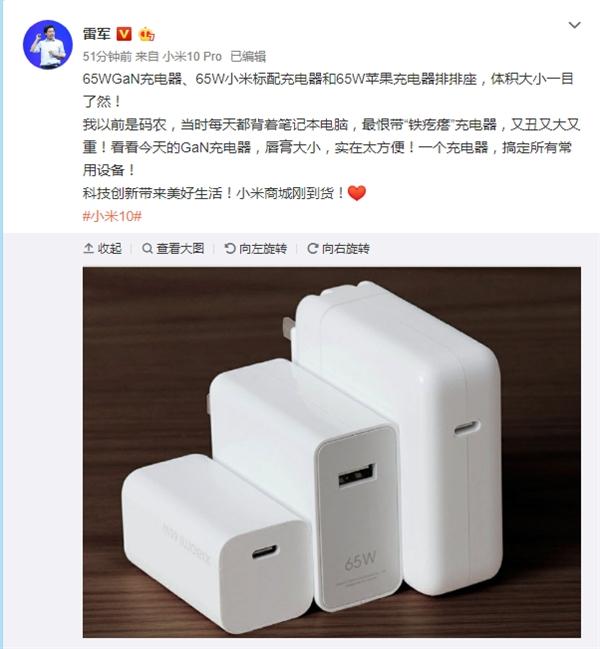 小米GaN氮化镓65W充电器:仅唇膏大小 方便携带