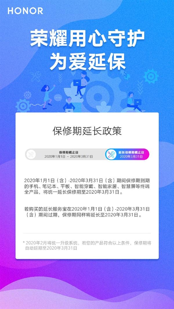荣耀宣布:手机、笔记本、等电子产品 将延期最多90天