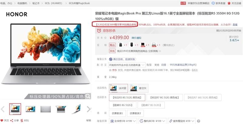 最好办公神器!荣耀MagicBook Pro锐龙版零点开始秒杀促销 入手价3699元