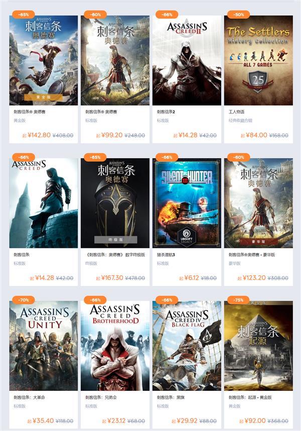 育碧官方商城开启优惠促销:42款游戏超低折扣