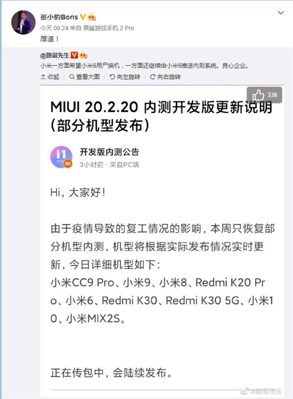 MIUI发布20.2.20内测开发版:小米6最早更新