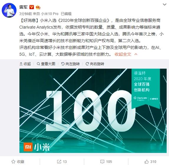 小米连续两年入选全球创新百强企业榜 腾讯首次入榜