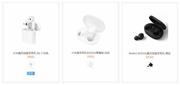 小米将打造一款新旗舰TWS真无线耳机 发布时间暂未确定