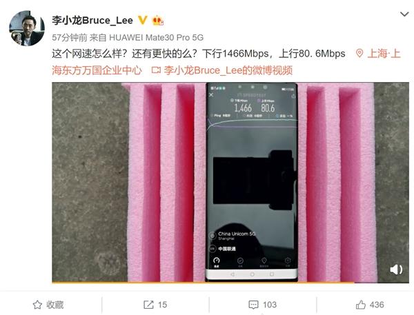 李小龙晒Mate 30 Pro 5G版网速实测:调侃还有更快的么?