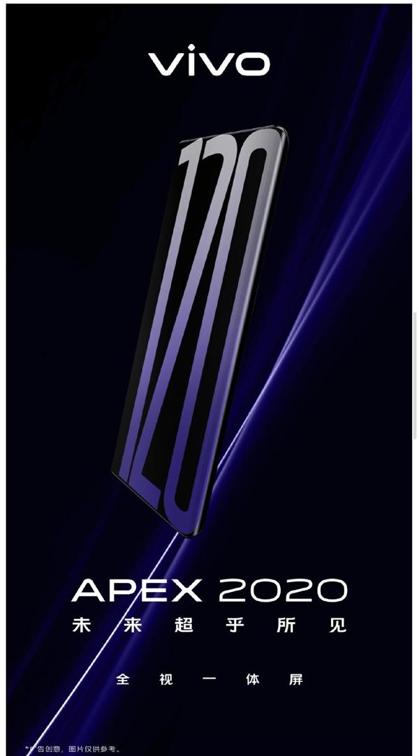 vivo APEX 2020概念机即将亮相:120°曲屏包裹 正面全是屏