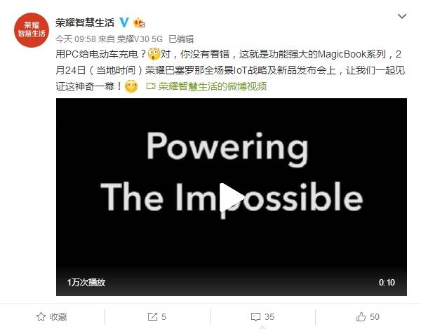 荣耀MagicBook系列功能有多强大?用PC给电动车充电