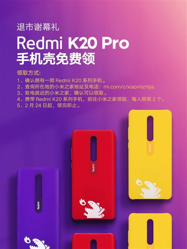 Redmi K20 Pro推出退市谢幕礼:手机壳免费领