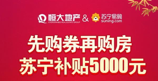 苏宁联手恒大推出史上最大网上购房活动:打折还送购物卡