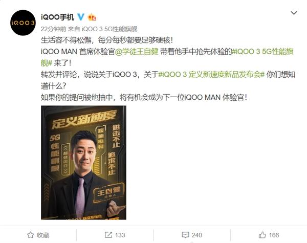 """相声演员王自健曾手机创业号称""""有趣的公司"""" 但到目前无任何消息"""