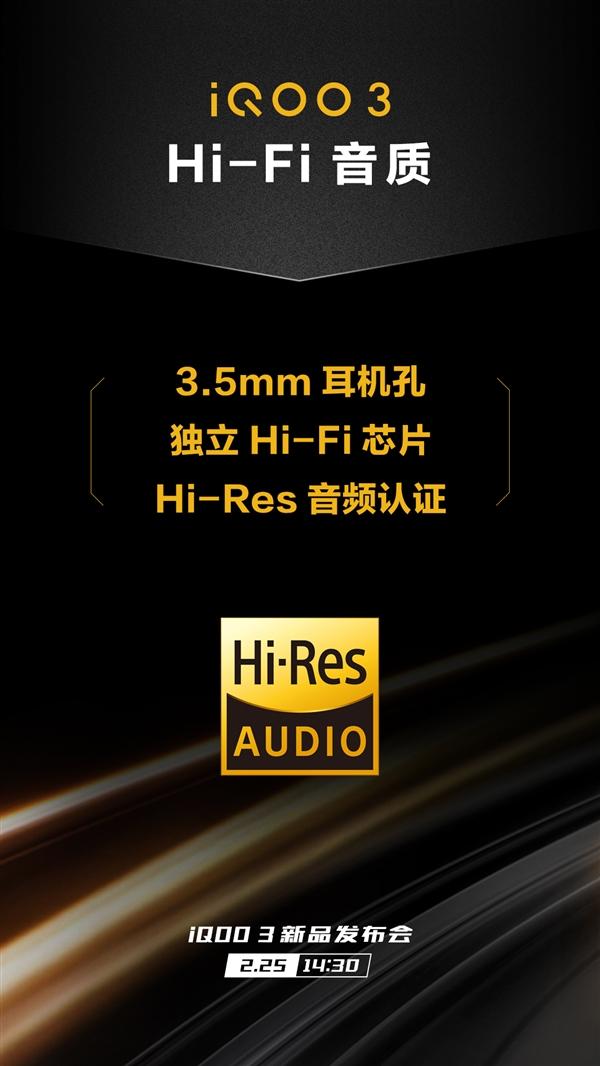 iQOO3 5G性能旗舰即将发布:Hi-Fi音质 保留3.5mm耳机孔