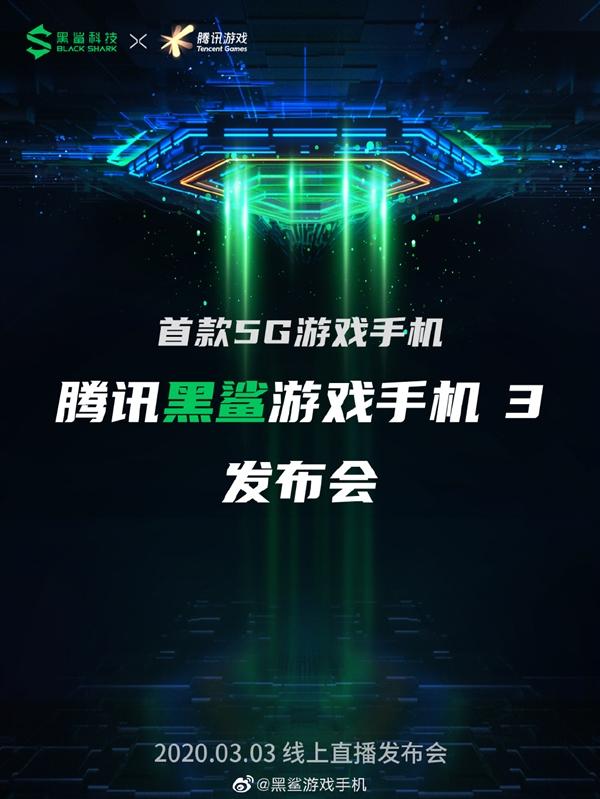 腾讯黑鲨3 5G游戏手机将在下月正式推出:2K 120Hz屏+865