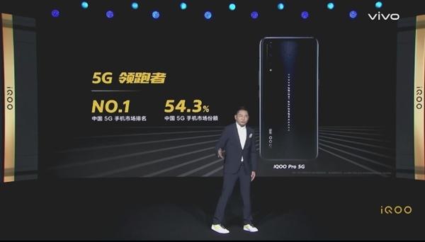 iQOO份额占中国5G手机市场54.3% 成为市场排名NO.1