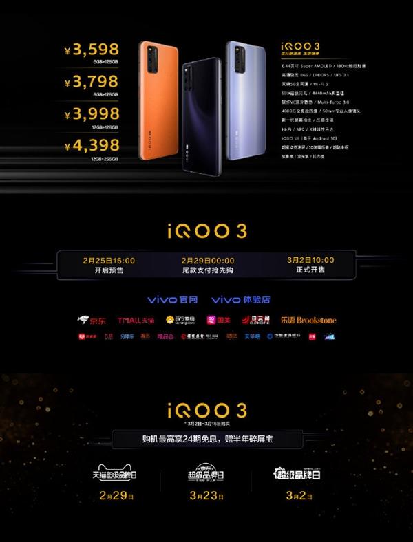 iQOO 3价格公布:性价最高骁龙865旗舰 最低售价3598元起