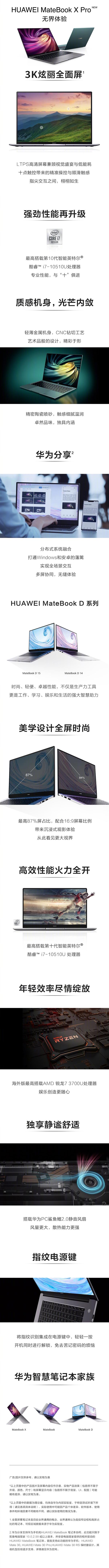 华为发布全新MateBook X Pro笔记本:全球首款屏占比高达91% 的电脑产品