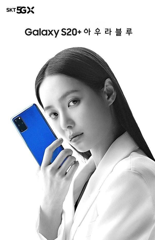 三星推出Galaxy S20+全新配色:蓝色版由韩国SK独占