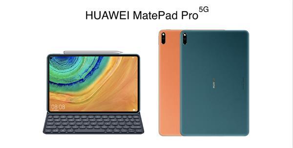 华为史上最强平板MatePad Pro 5G全球首发!重新定义生产力