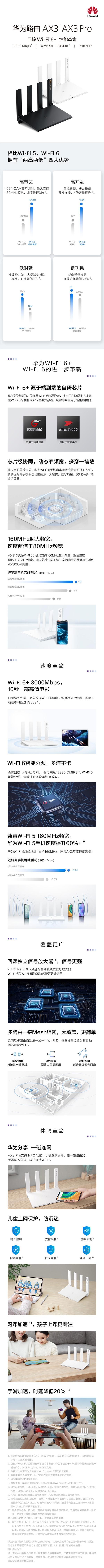 华为推出首款Wi-Fi 6+智能路由器:碰一碰就能快速连接