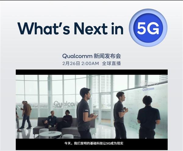 高通将开启5G新未来:探讨5G网络和终端发展新态势