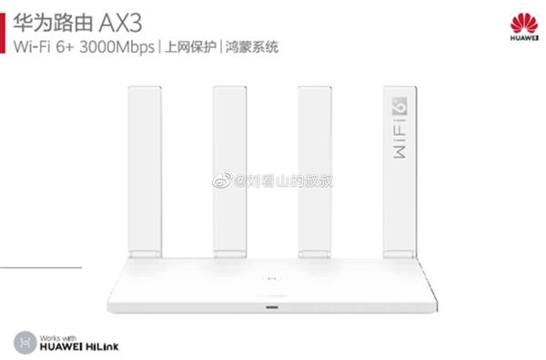 华为新品路由器Wi-Fi 6+:搭载鸿蒙系统上网更安全,更稳定