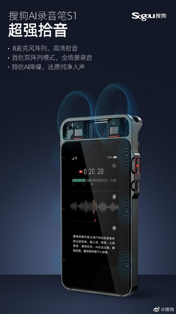 搜狗AI录音笔S1上线:配备四大亮点功能 售价2698元