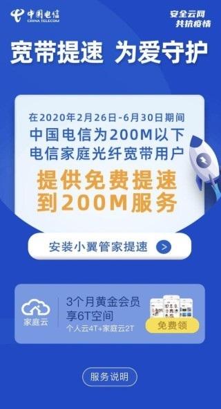 中国电信宽带宣布提速:用户免费升级!