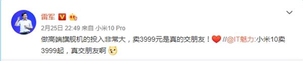 雷军说3999真心交朋友是真的!高端旗舰机小米10售价出乎意料