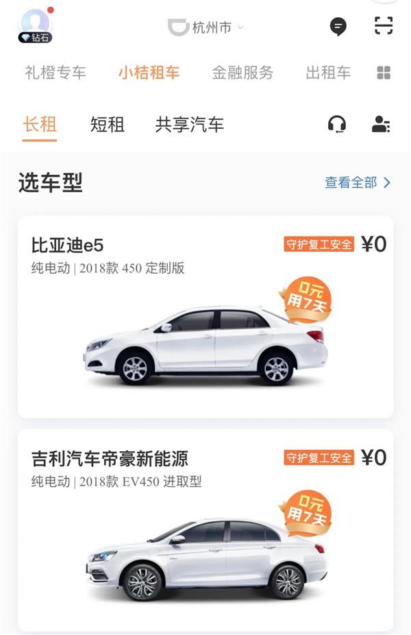 """滴滴计划在全国投入一万辆车 用于推出""""0元用7天""""的租车服务"""