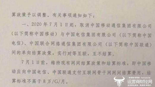工信部宣布:三大运营商将取消单向网间结算 中国移动受益最大
