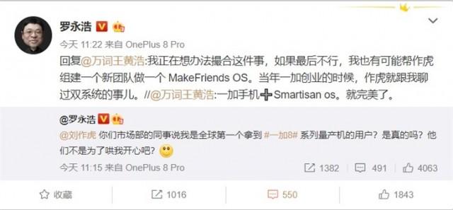 罗永浩透露称:正想办法撮合一加手机使用Smartisan OS的事