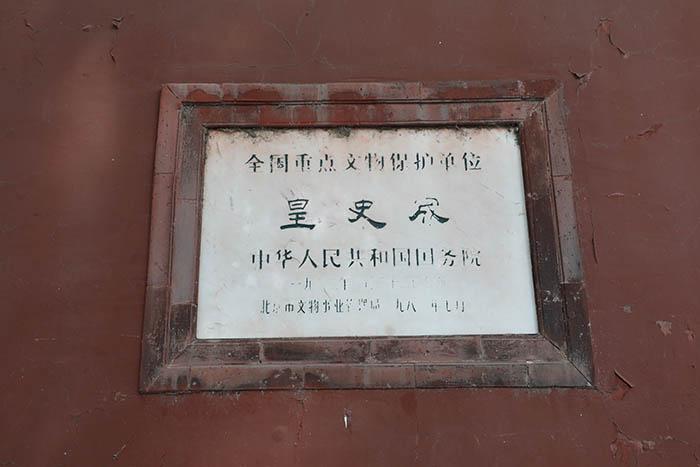 我国现存最完好皇家档案库开拆违建 还原古建风貌是刚性原则