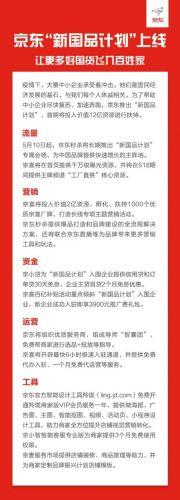 """京东推出""""新国品计划""""  帮助中小企业尽快复苏"""