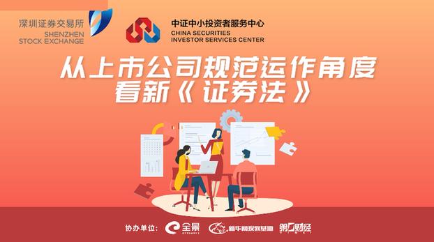 """新法专列游神州""""5·15投资者保护宣传月活动上线"""