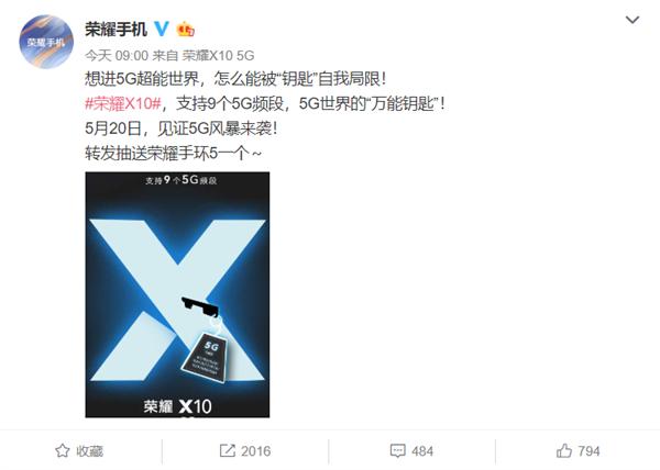"""荣耀X10将支持多达9个5G频段  号称将""""成为打开5G世界的""""万能钥匙"""""""