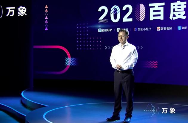 百度沈抖:2020年将积极推进百度直播业务