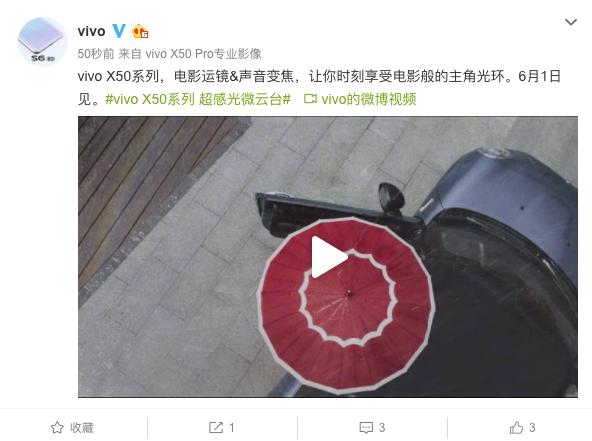 "vivo X50系列真机首曝  首创搭载""微云台"" 强大的防抖效果"