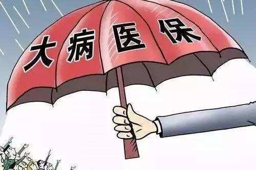 """北京:城镇职工大病高额医疗费可""""二次报销"""" 预计将减轻个人医药费负担1.68亿元"""
