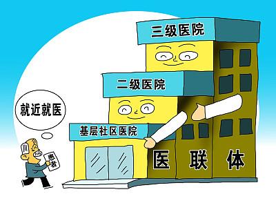 """建立""""三级医院-社区-家庭紧密型医联体"""" 更好地实现""""分级诊疗"""""""