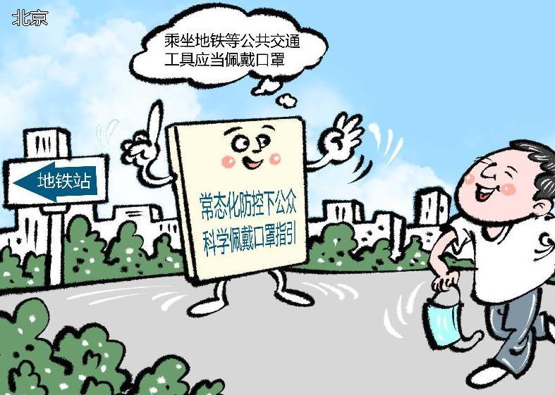 北京发布常态化防控下公众科学佩戴口罩指引 严格健康监测