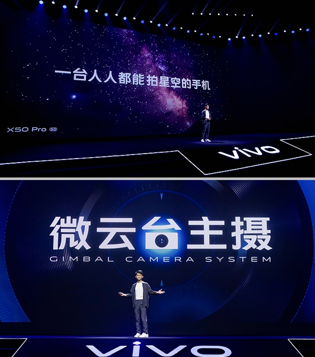 vivo X50系列正式发布 全系搭载超感光微云台