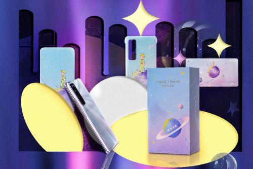 华为nova7 Pro×小王子限定礼盒开售  和内心的小王子一起看看世界