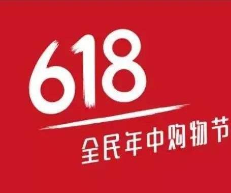 新纪录里看经济 经济活力就在于消费 这届618消费与信心同在