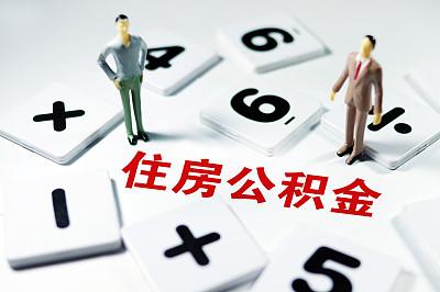今年住房公积金月缴存上限不变 职工和单位月缴存额上限均为3334元