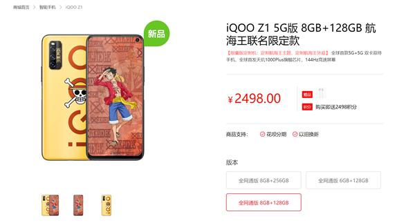 售价2498元!iQOO Z1航海王联名限量版官网上架  首发天玑1000 Plus旗舰芯片