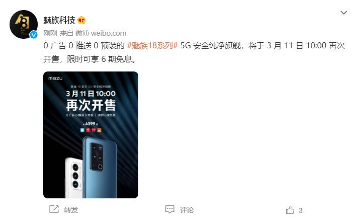 魅族 18 系列将于明日 10 点再次开售  骁龙 888+2K 120Hz 屏