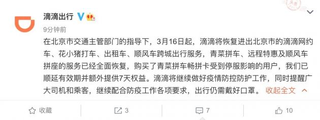 滴滴出行:今日起恢复进出北京的网约车等跨城出行服务