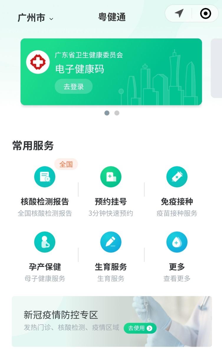 """广东居民电子健康码上线   可在省内 1727 家医疗卫生机构 """"一码就医"""""""