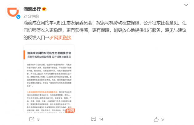 滴滴宣布成立网约车司机生态发展委员会